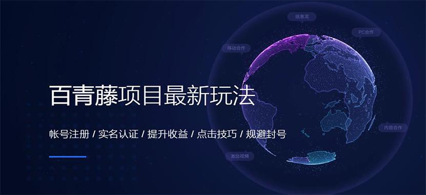 百青藤网赚项目最新全套玩法