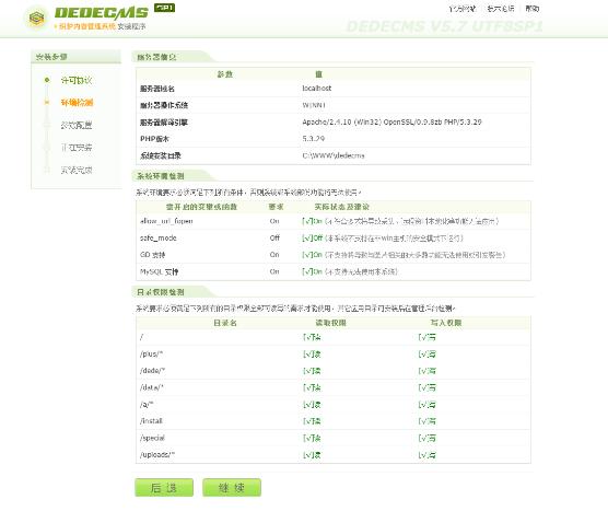 百青藤新手如何使用Dedecms搭建一个网站 第17张