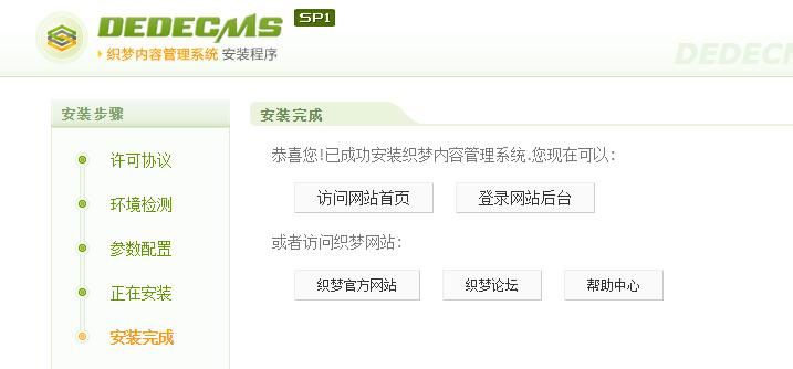 百青藤新手如何使用Dedecms搭建一个网站 第19张