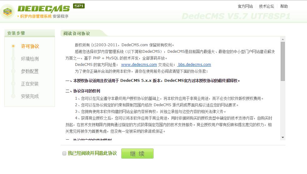 百青藤新手如何使用Dedecms搭建一个网站 第16张