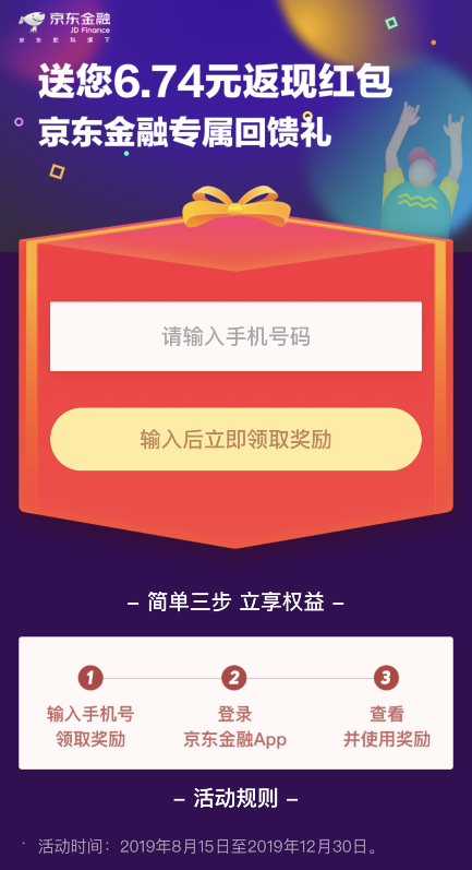京东金融,部分老用户可领取6.74元红包可提现秒到账