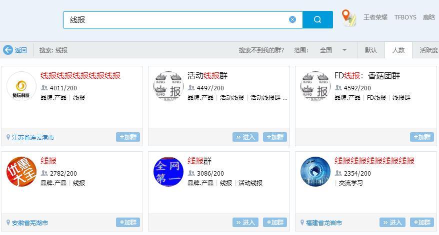 日赚500元的QQ线报群项目的赚钱套路揭秘