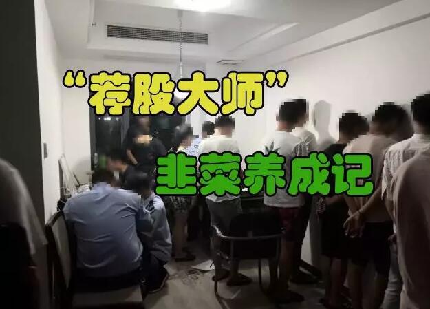"""网络""""荐股大师""""诈骗团伙!深度揭秘背后操作流程"""
