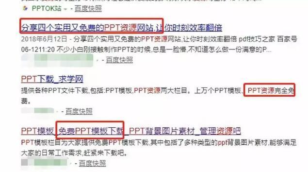 私域流量应该怎么玩?利用PPT打造私域流量