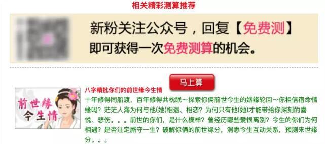 """网络算命骗局花式""""割韭菜"""",占卜10分钟收入60万! 第4张"""
