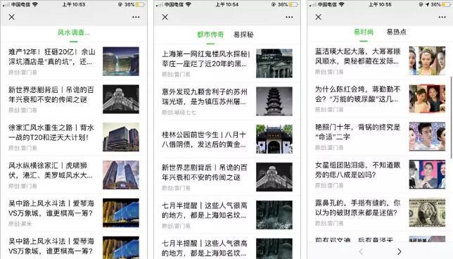 """网络算命骗局花式""""割韭菜"""",占卜10分钟收入60万! 第14张"""