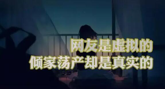 """深陷网络交友""""杀猪盘""""骗局,5天被骗110万真实经过 第2张"""