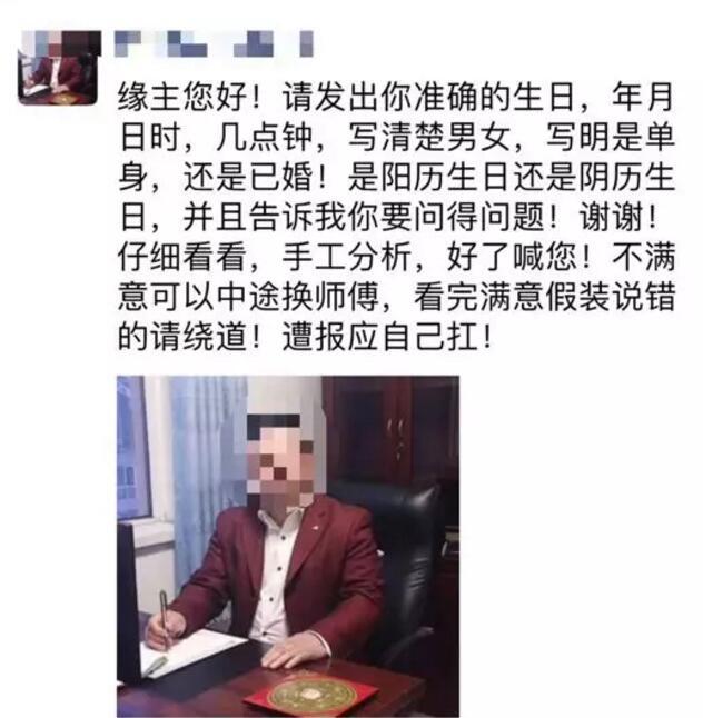 """网络算命骗局花式""""割韭菜"""",占卜10分钟收入60万! 第11张"""