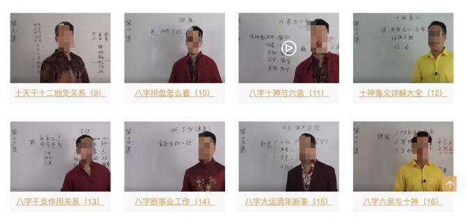 """网络算命骗局花式""""割韭菜"""",占卜10分钟收入60万! 第17张"""