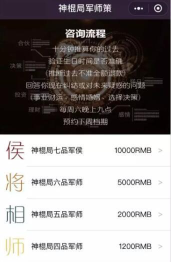 """网络算命骗局花式""""割韭菜"""",占卜10分钟收入60万! 第1张"""