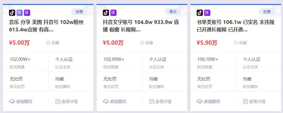 出售抖音号月赚5万,抖音快速做号涨粉赚钱