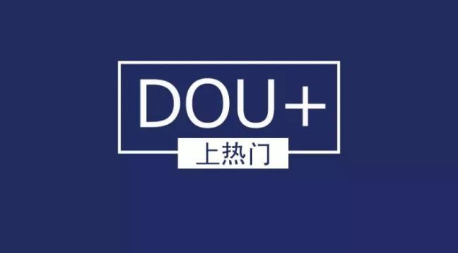 抖音带货之DOU+投放规则,30万学费投放dou+的经验