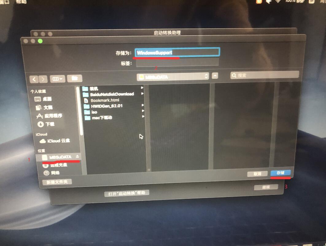 利用MBROSTool打造PE+WTG系统+Linux系统+存储功能四合一的超级U盘 第73张