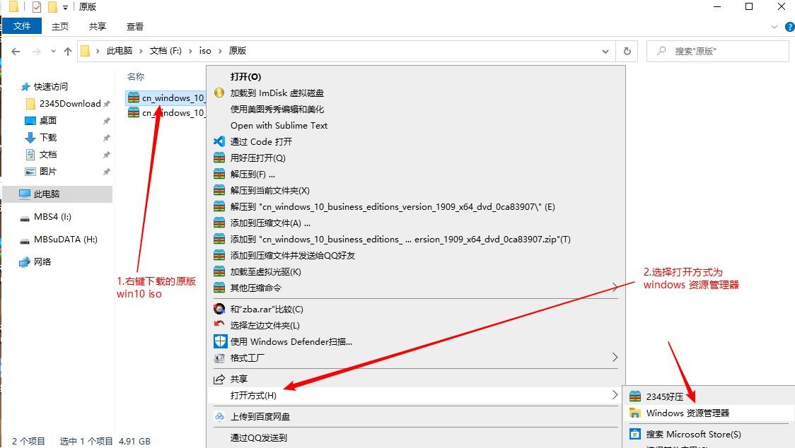 29资源管理器打开iso.jpg