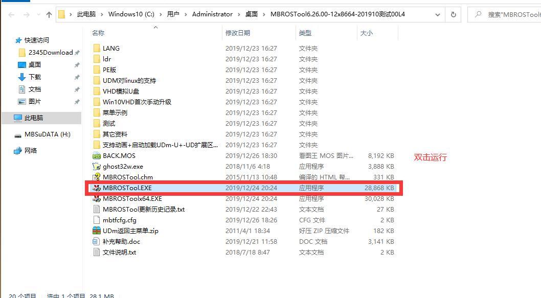 02运行MBROSTool.jpg